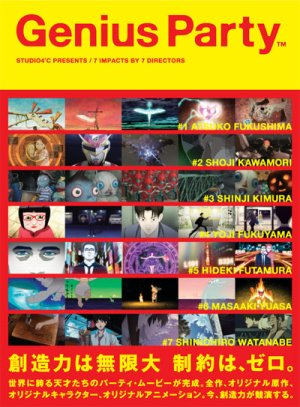 Photo1: [DVD] Genius Party