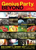 [DVD] Genius Party Beyond