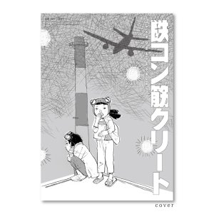 Photo2: Tekkonkinkreet Film STORYBOARD BOOK